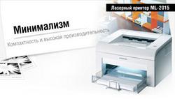 Лазерный принтер Самсунг 2015